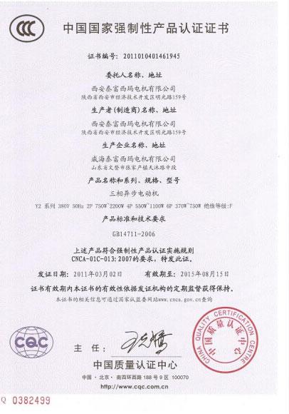 3C认证证书.jpg