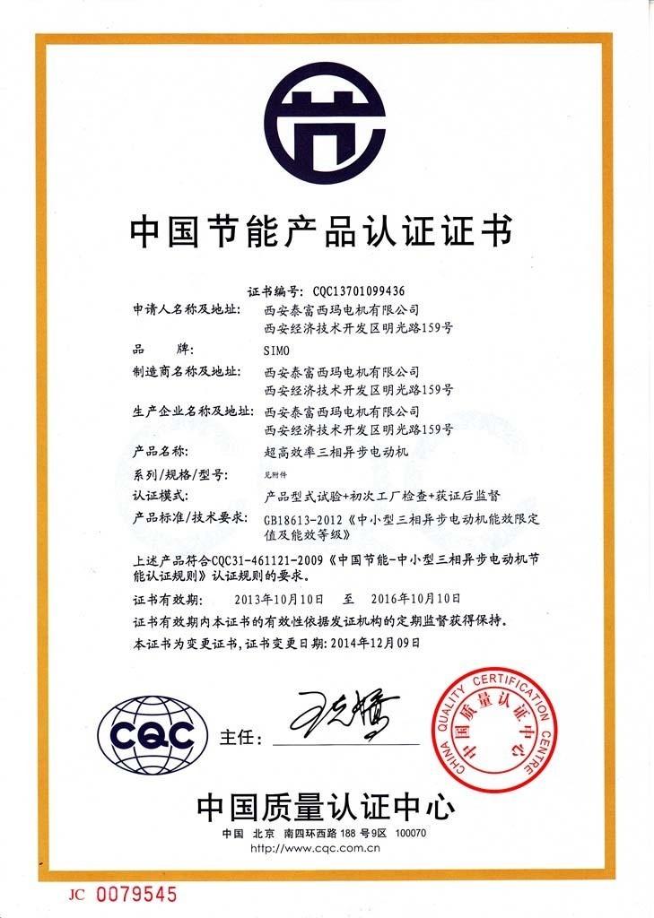 中国节能产品认证证书.jpg