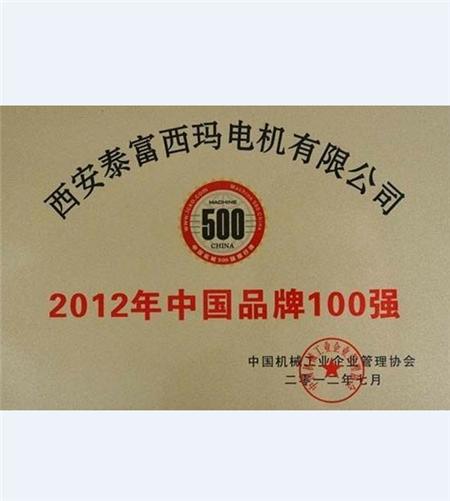 中国品牌100强