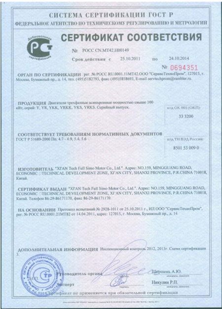 俄罗斯GOST认证证书
