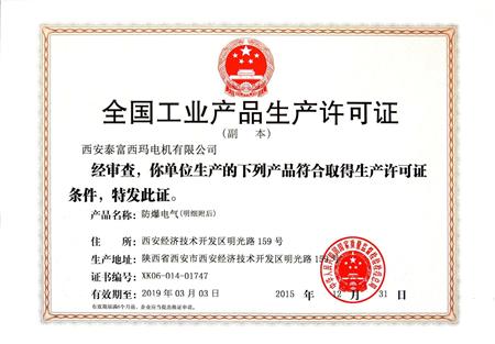 防爆生产许可证